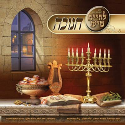Chanukkah35